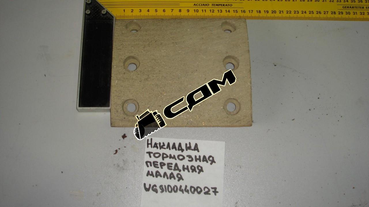 Накладка тормозная передняя малая - T